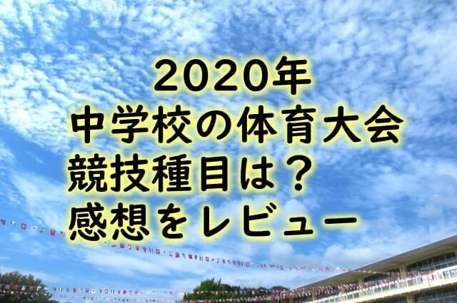 2020年中学校の体育大会