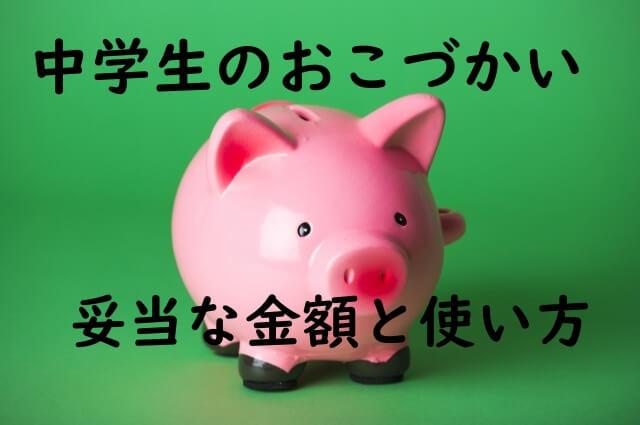 ピンクの豚の貯金箱の写真