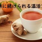 生姜と柚子と紅茶の写真に簡単に続けられる温活方法の文字