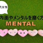MENTALの文字とハート