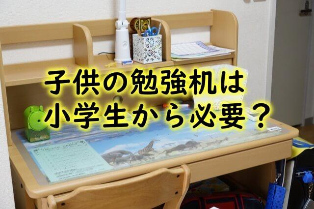 子供の勉強机は小学校から必要?