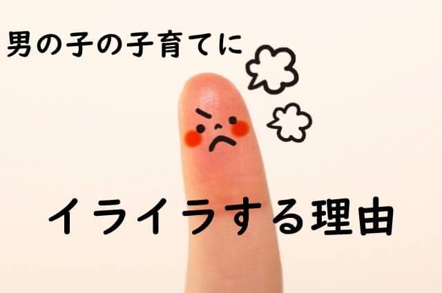 指に怒った顔