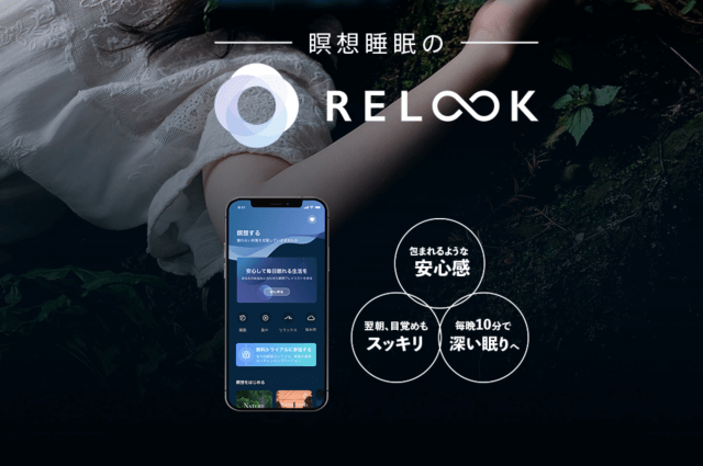 RELOOKの公式画面