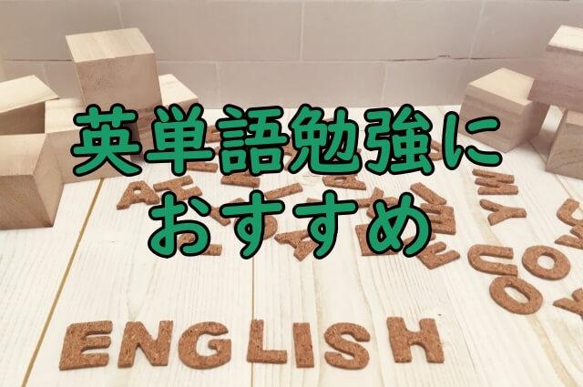 英単語勉強におすすめ