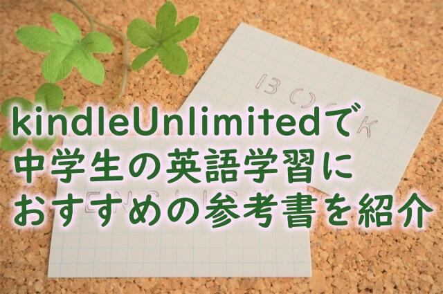 kindleUnlimitedで英語学習