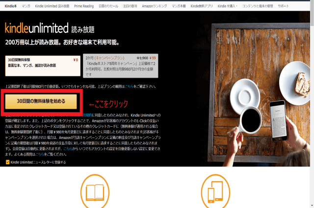 kindleUnlimited登録画面