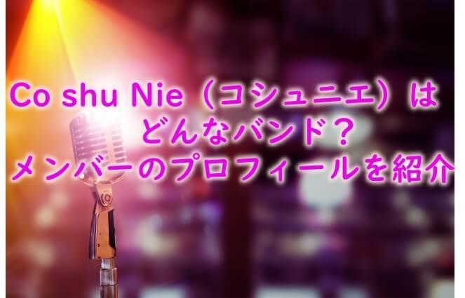 Co shu Nie(コシュニエ)