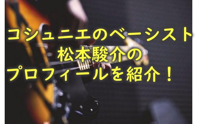 syunnsuke-matsumoto