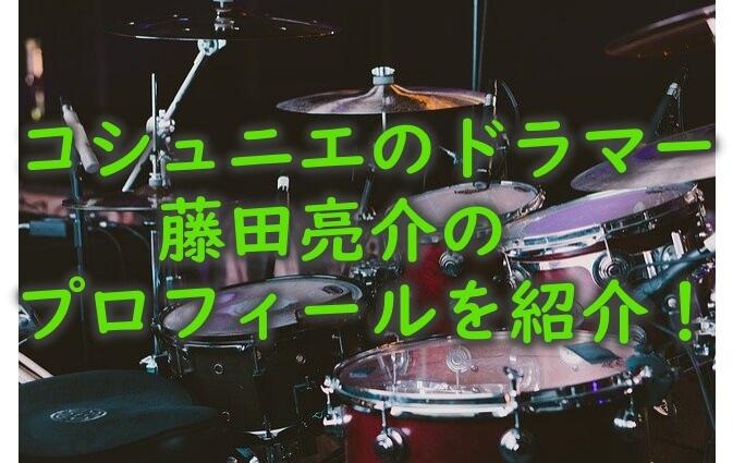 ryosuke-fujita
