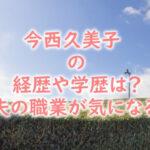 kumiko-imanishi