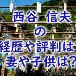 nobuo-nishitani