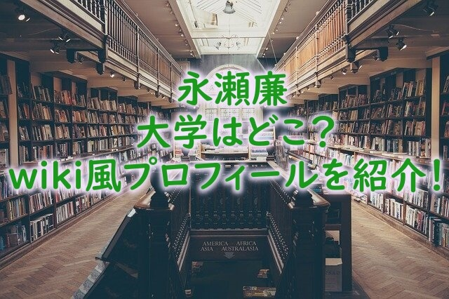 ren-nagase