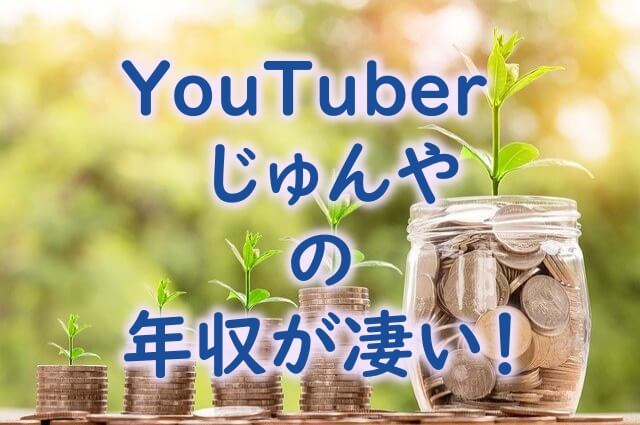 junya-youtuber