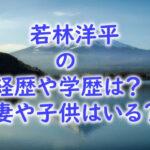 youhei-wakabayashi