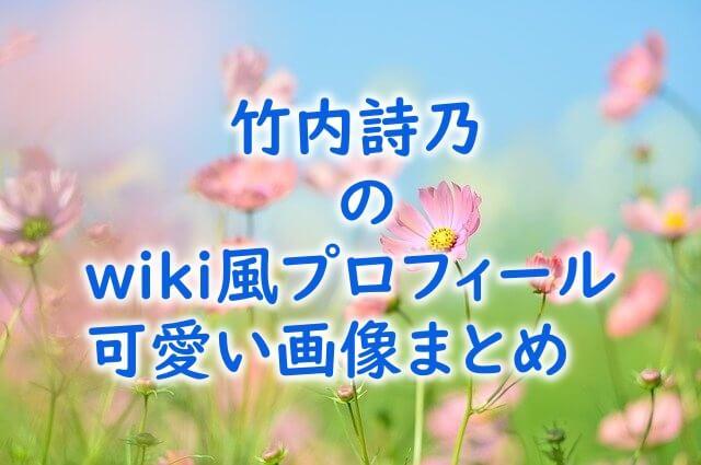 shino-takeuchi