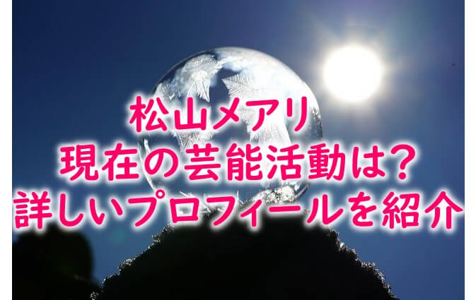 mearimatsuyama