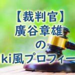 okiohiroya-profile