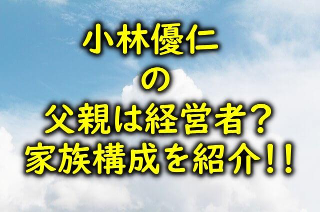 masahitokobayashi-family