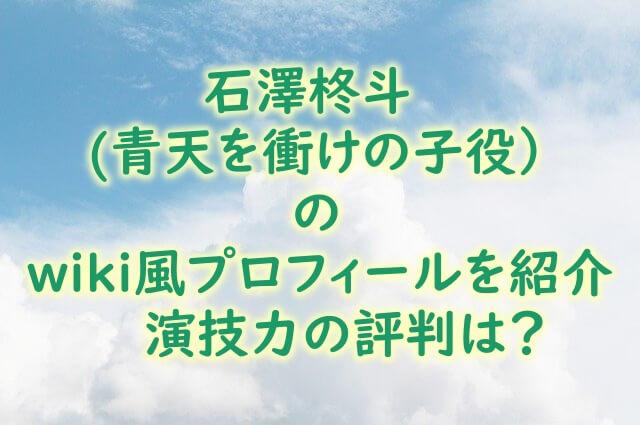 syuutoikezawa-profile