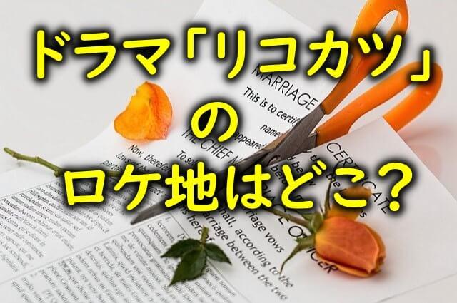 rikokatsu-keikokitagawa