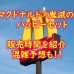 McDonald's x Devil's Blade