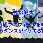kentamuramatsu-profile
