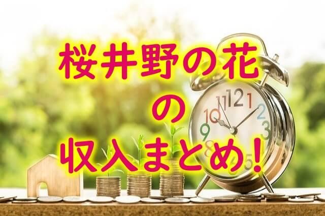 nonokasakurai-income