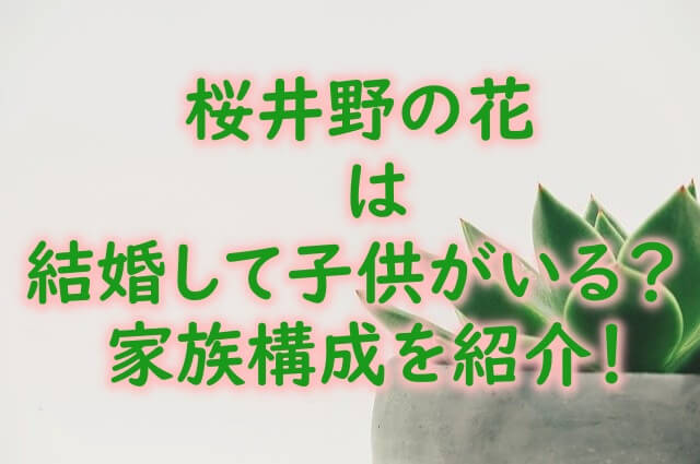 nonokasakurai- marriage