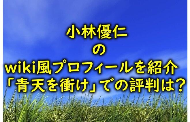 masahitokobayashi-profilr