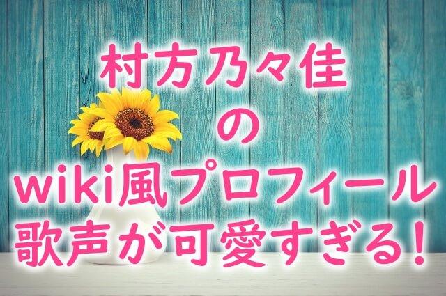 nonokamurakata-profile