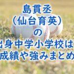 Shimanuki Jō-profile