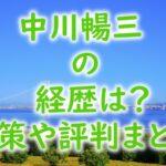cyozonakagawa-career