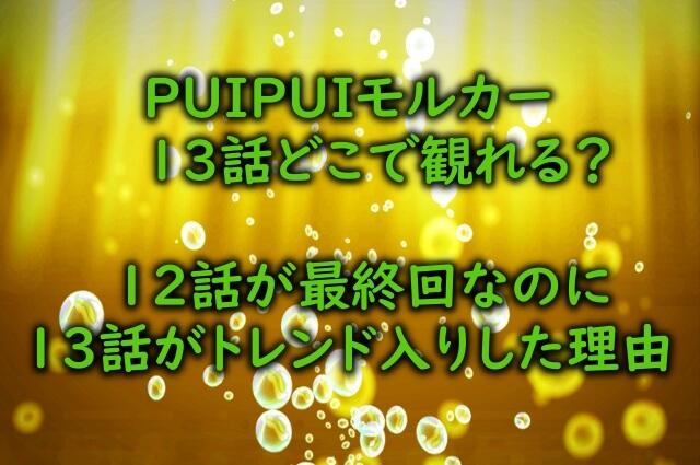 Pui Pui Morker Episode 13