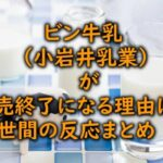 koiwaidairyproducts-bottle