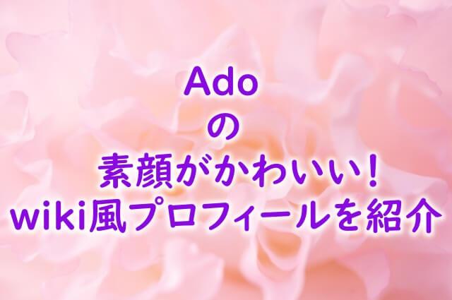 ado-profile