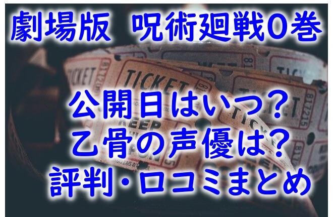 jujutsukaisen-movie