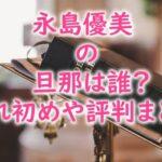 yuuminagashima-marriage