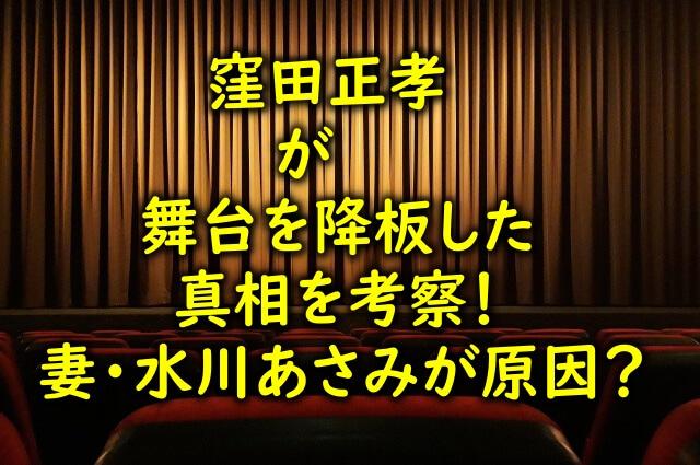 masatakakubota-leavingthestage