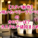 starbucks-sakuraberryfrappuccino2021