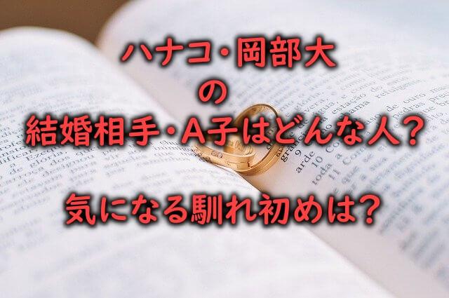 daiokabe-marriage