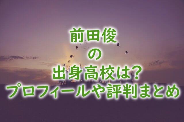 shunmaeda-profile