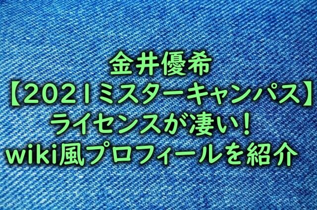 yukikanai-profile
