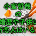 tetsuyakomuro-Marriage history