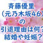 yuurisaitou-retired