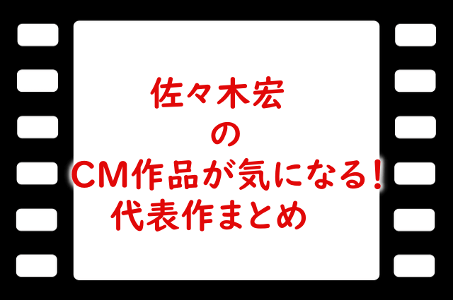hiroshisasaki-cm