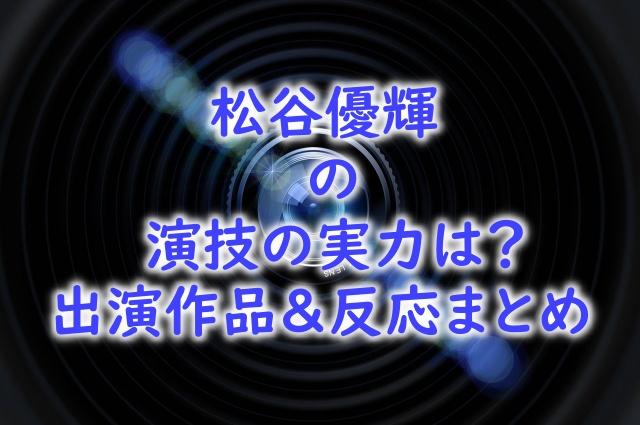 yuukimatsuya-Acting ability