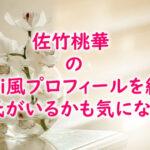 momokasatake-profile