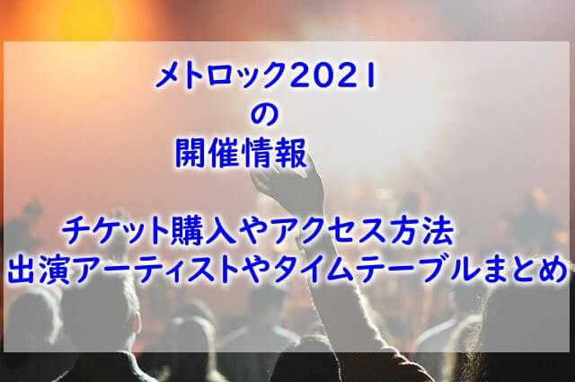 metropolitanrockfestival-2021