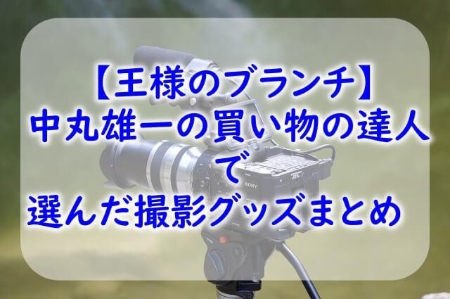 kingsbrunch-yuichinakamaru
