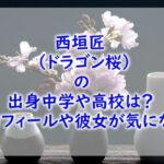 花瓶にさした桜の花
